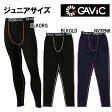 【ガビック gavic Jr.ストレッチインナーパンツ】 GA8932