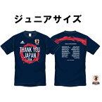アディダス【adidas】 ジュニア サッカー日本代表 2014FIFA ワールドカップ ブラジル 記念Tシャツ AAX96-AA3373