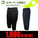 キーパーパンツ ユニオンオリジナル 7分丈 キーパーパンツ