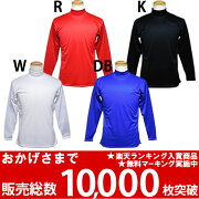 サッカー インナー オリジナル ハイネックインナーシャツ