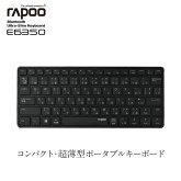 RapooE6350Bluetooth3.0超薄型ポータブルキーボード【パソコン,スマホ・タブレット対応】