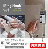 【日本正規代理店】iRingPremiumHookセットスマートフォン・タブレット落下防止リング&スタンドアイリング吊り下げフック付き