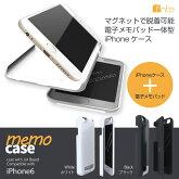 書いて消せる電子メモパッド+iPhone6ケースmemocase(メモケース