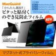 左右からの覗き見を防ぐ、マグネットで自由に着脱可能「マグネット式プライバシーフィルム」 新型MacBookPro(2016) 15インチ対応 MBG15PF2