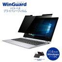 WinGuard (ウィンガード) マグネット式プライバシーフィルム for Windowsノート 11.6インチ用 WIG11PF ...