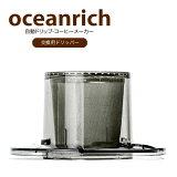 【交換用ドリッパー】oceanrich (オーシャンリッチ) 自動ドリップ・コーヒーメーカー