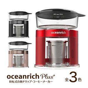 【ユニークはoceanrich日本販売代理店です】 自動ドリップ コーヒーメーカー oceanrich Plus (オーシャンリッチ プラス) UQ-ORS3P
