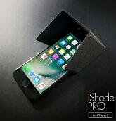 【安心のメーカー直営店】3WAYスマートユーティリティiShadePROforiPhone7モバイルサンシェード,モバイルスタンド,プライバシーガードUMS-ISP01