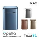 赤外線センサー内蔵自動ダストボックスUpella(ウペラ)シリーズTeza8L角型