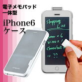 送料無料iPhone6ケース一体型電子メモパッド「TegwareBagel360」(テグウェアベーグル360)
