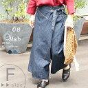 【リメイク風デニムパンツ】08Mab ゼロハチマブ リメイク風 デニム パンツ 個性的 リメイク ラップスカート風 コットン 大人 かわいい ナチュラル Fashion bottom All item