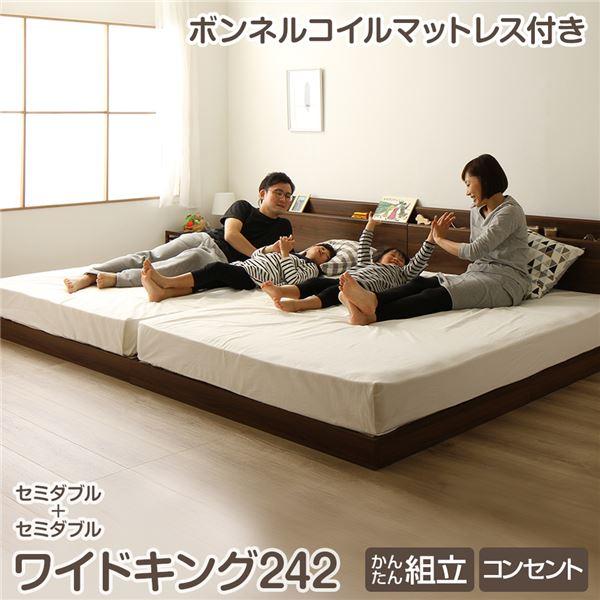 ベッド, フレーム・マットレスセット  242cm SDSD 1