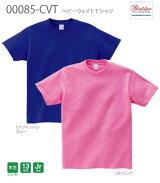 Printstar/00085-CVTヘビーウェイトTシャツ
