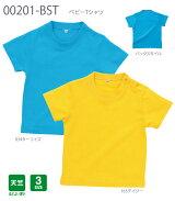 Printstar/プリントスター00201-BSTベビーTシャツ