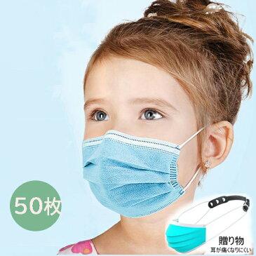 マスク 子供 50枚入 マスク 小さめ 3層構造 使い捨てマスク 在庫あり 不織布マスク キッズ ウィルス対策 飛沫 花粉対策 風邪予防 飛沫カット PM2.5対応 mask 子ども 防護 花粉 防塵 返品交換不可 送料無料