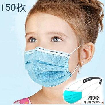マスク 小さめ 150枚入 マスク 子供 3層構造 使い捨てマスク 在庫あり 不織布マスク キッズ ウィルス対策 飛沫 花粉対策 風邪予防 飛沫カット PM2.5対応 mask 子ども 防護 花粉 防塵 返品交換不可 送料無料
