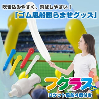 【送料無料】FK2-R(WH)「フクラスくん」ロケット風船セット(ロケット風船ホワイト4個付き)