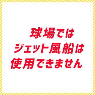 【キャンペーン対象商品】ホークスフクラスくん(本体4個入:SH-WH4)ウイルス飛沫拡散防止グッズ(99%カット)新型コロナウイルス対策ジェット風船ロケット風船風船バルーンふうせんプロ野球ポンプ空気入れ日本製