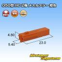 住友電装 050型 HC 2極 メスカプラー 橙色