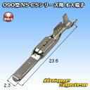 住友電装 090型 NS-CSシリーズ用 オス端子 10本セット
