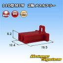住友電装 110型 MTW 2極 メスカプラー 赤色