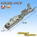 矢崎総業 060型LC (HLC)用 メス端子 10本セット