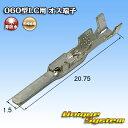 矢崎総業 060型LC (HLC)用 オス端子 10本セット