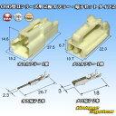 矢崎総業 090型II 2極 カプラー・端子セット タイプ2
