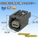 矢崎総業 025型 HS 防水 2極 メスカプラー タイプ1