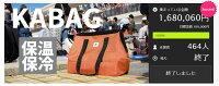 【レジ用のかごバッグに使えるカバッグ-KABAG】お買い物かごバッグ 使いやすい エコバッグ バック カバン 鞄 BAG かばん バック メンズ レディース makuake 保温 保冷 折りたたみ 自立 おしゃれ 便利グッズ 大容量 収納力 がま口 あす楽 EL8298