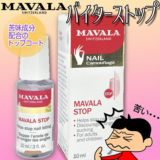손톱 뜯고, 손가락 빨기만의 버 릇을 자연을 지원! MAVALA (マヴァラ/マバラ) 바이 터 중지