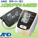 カンタン血圧計
