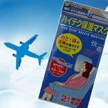 『ハイテク保湿マスク2枚入×10袋』旅客機のファーストクラス用にも採用されている高品質マスク♪