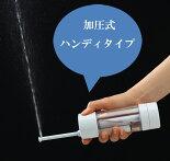 【送料無料】携帯用おしり洗浄機『加圧式シャワーウォッシュ』コンパクトハンディタイプ手動式携帯式電池不要お尻トイレ