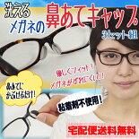 『洗えるメガネの鼻あてキャップ3セット組』
