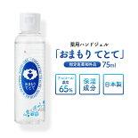 おまもりてとて除菌消毒ハンドジェル75mlボトルサイズ日本製