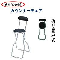 【送料無料】カウンターチェアKC-355T(BK)折りたたみ椅子イス