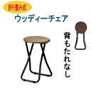 折りたたみ椅子 丸椅子 木製 ビンテージ レトロ 持ち運 P...