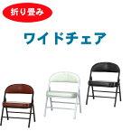 折りたたみ椅子 ワイドチェア ミニ 低い ローチェア 集会椅子 ロータイプ折り畳み椅子 人気 おすすめ コンパクト 折り畳み式 低めのイス 父の日 母の日 敬老の日