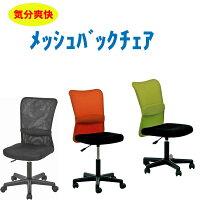 【送料無料】ランバーサポート付きメッシュバックチェアオフィスチェア椅子デスクチェアハンターパソコンチェア