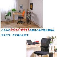 【送料無料】ランバーサポート付きメッシュバックチェアオフィスチェア椅子メッシュチェアOAチェアデスクチェアハンターパソコンチェアP20Feb16