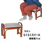 ラタン 椅子 スツール らくらくスツール AR-05 座面高さ31cm お年寄り プレゼント 母の日 父の日 ギフト こたつ 正座椅子 オットマン