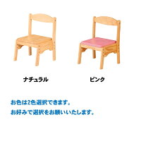 ベビーチェア木製キッズローチェアFAM-C子供用チェアイスかわいい幼稚園保育園木製椅子イス椅子チェア勉強椅子本読みリビングチェア