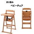 ベビーチェアハイチェア折りたたみテーブル付き子供用椅子テーブルチェアベビー木製