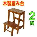 【送料無料】木製2段踏み台VGE-02FD脚立踏み台木製ステップチェアステップチェア