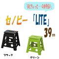 【送料無料】セノビーLITE39cm踏み台台コンパクト