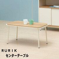 センターテーブルおしゃれ北欧白ローテーブル幅80cmRRK-CT80テーブルソファーテーブルテレワークリビングテーブル