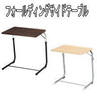 【送料無料】フォールディングサイドテーブルFLS-1センターテーブルテーブルハイテーブルサイドテーブル