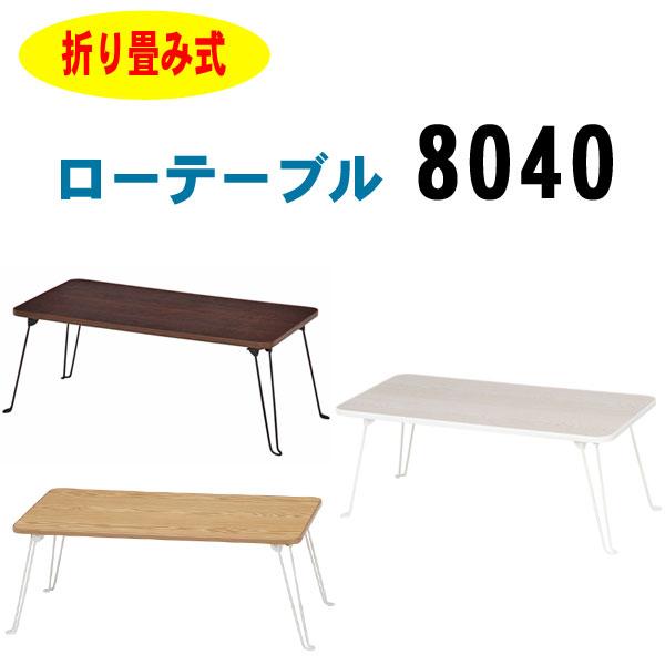 ローテーブル 折りたたみ 8040 北欧 おしゃれ 送料無料 軽い テレワーク ホワイトウォッシュ ブラウン 座卓 ちゃぶ台 テーブル センターテーブル コンパクト 新生活