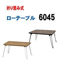 ローテーブル折りたたみ6045軽いミニテーブル子供おしゃれ一人暮らし北欧小さいテーブルセンターテーブル